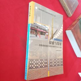 探索与发展:西南苗族地区科学发展研讨会论文集