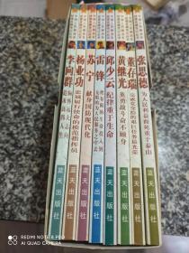 中国人民解放军  挂像英模传记丛书(8本全盒装)全新