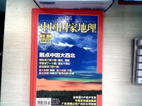 中国国家地理 塞北西域珍藏版【精装】【封面受损】