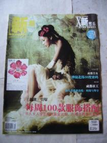 新潮生活周刊 2009年第七期(一)封面模特:肖李莎