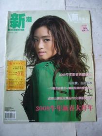 新潮生活周刊 2009年第三期(一) 封面明星:巩俐