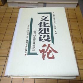 文化建设论 : 中国当代的文化理念及其系统构建