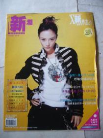 新潮生活周刊 2008年第46期(一) 本期明星:李小璐