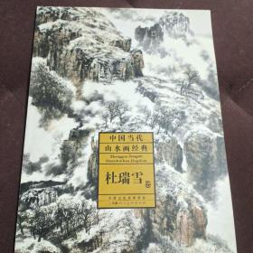 中国当代山水画经典:杜瑞雪卷