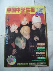 中国中学生报 2000年第七、八月合刊