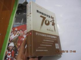 贵州脱贫攻坚70年(上下)  砥砺奋进 辉煌成就     全新未开封  正版现货  81-2号柜