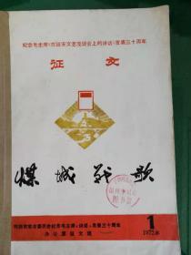 《煤城战歌》(1972年第1期)疑似创刊号(无创刊词)