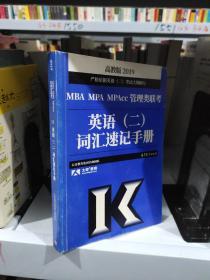 2019MBA MPA MPAcc管理类联考英语(二)词汇速记手册