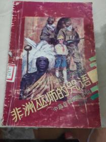 非洲巫师的咒语:中篇自我历险小说