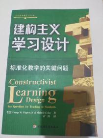 建构主义学习设计