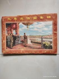 文革宣传画集锦(后仿。共50幅)