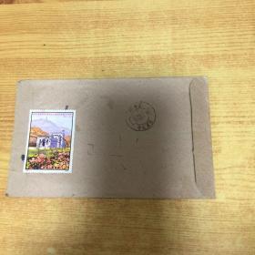 纪念《在延安文艺座谈会上的讲话》发表三十周年邮票实寄封