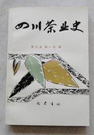四川茶叶史 此书仅印500册