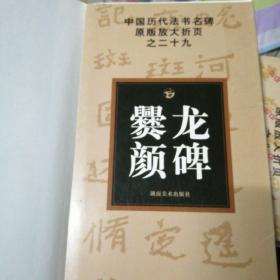 中国历代法书名碑原版放大折页之二十九—爨龙颜碑