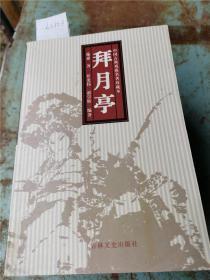 中国古典戏曲名著珍藏本拜月亭