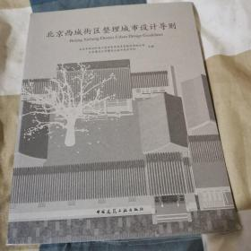 北京西城街区整理城市设计导则