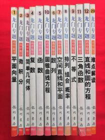 龙门专题高中数学【最新修订版】(13本合售)