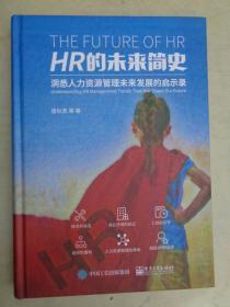 HR的未来简史:洞悉人力资源管理未来发展的启示录