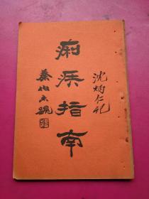 《痢疾指南》一册全,九峰老人遗著, 上海仓昌书局民国24年8月初版印行。沪上著名医师沈炳仁签藏书