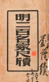 【复印件】明二百名家尺牍   1本  [民国图书] NCL-002447396