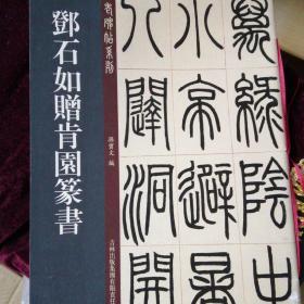 老碑帖系列:邓石如赠肯园篆书