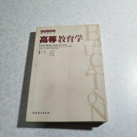 高等教育学(2007年第2版)