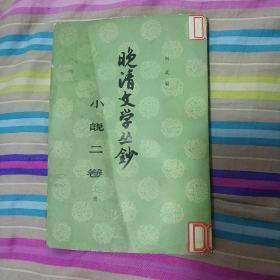 晚清文学小说从钞小说二卷上册