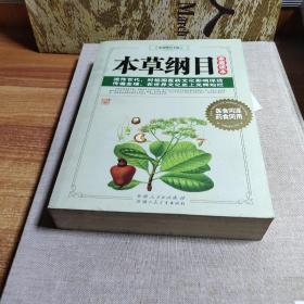 《本草纲目》家庭读本