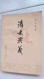 清史演义(上)