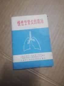 慢性 气管炎的防治  (上海市人民卫生宣传站翻印)