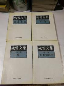 残雪文集:苍老的浮云、痕、开凿、突围表演(全四卷)