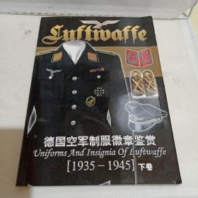 德国空军制服徽章鉴赏{1935-1945}下卷