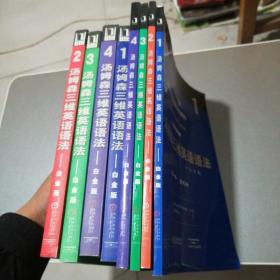 汤姆森三维英语语法:白金版【学生用书4册+练习册4册】全8册,合售