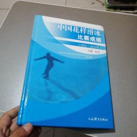 中国花样滑冰比赛成绩1953-2015 扉页签赠