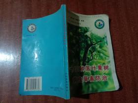 十三种落叶果树病虫草害防治G