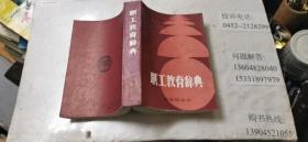 职工教育辞典(32开1004页)包邮挂费