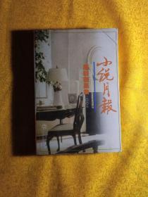 小说月报原创精品集.2003