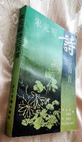 宋元明诗三百首(1989一版一印)