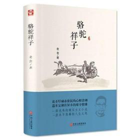 全新正版骆驼祥子老舍 精装 老舍散文集 四世同堂茶馆