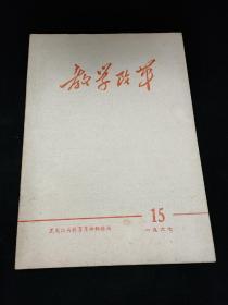 教学改革1967年15