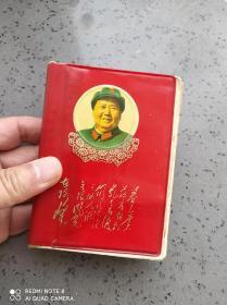 文革时期:《毛主席诗词》红宝书(书内一半都是图片,林彪图片非常多)。高12.7厘米,宽9.5厘米