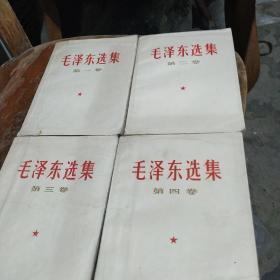 1966年毛泽东选集(部分卷里有点点笔迹)(1一4卷)