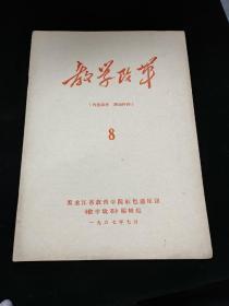 教学改革1967年8