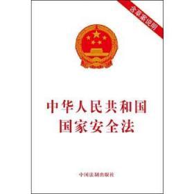 全新正版中华人民共和国国家安全法
