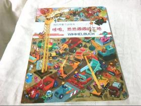 哇呜,热热闹闹的工地:德国幼儿智力发展启蒙训练书
