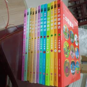 汉声 中国童话(全12册)合售