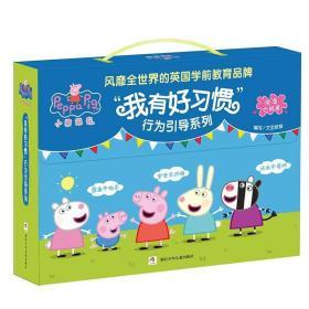 全新正版小猪佩奇书籍我有好习惯全套10册儿童美绘本书0-1-2-3-4-5-6周岁宝宝睡前故事亲子早教启蒙幼儿园图画粉红猪小妹peppa pig小猪佩琪