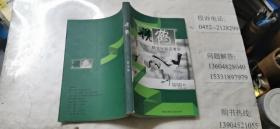 说鹤——鹤文化知识考究 内容丰富有趣 对丹顶鹤全面的解读!印量2000册  包邮挂费