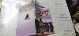 风景俄罗斯   2009年周历  大32开本