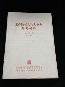 无产阶级文化大革命参考材料1967年(第二集)